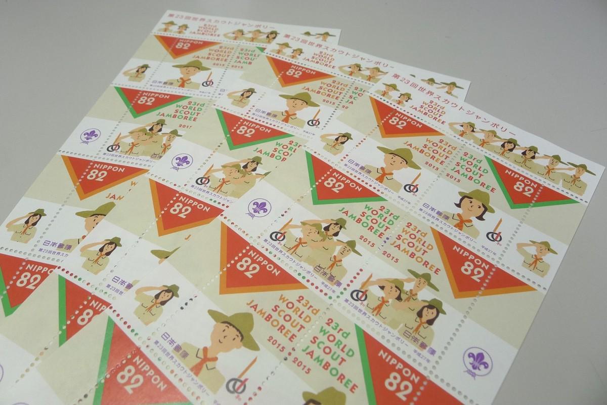 ボーイスカウトの記念切手を手に入れました。