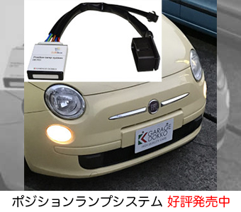 ポジションランプシステムのイメージです