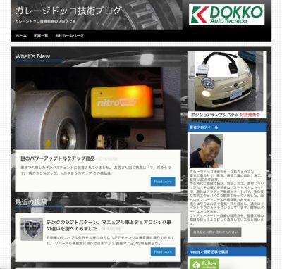 ガレージドッコ技術ブログイメージです